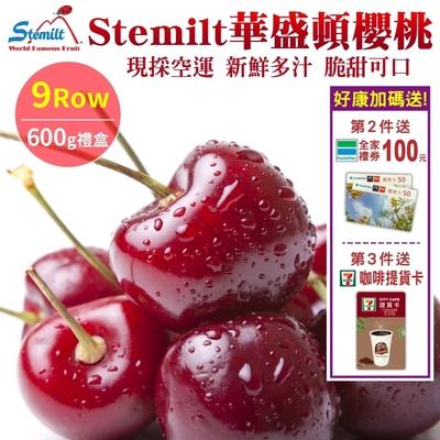 第2件贈全家禮卷【樂蔬果】Stemilt華盛頓9R櫻桃600g禮盒