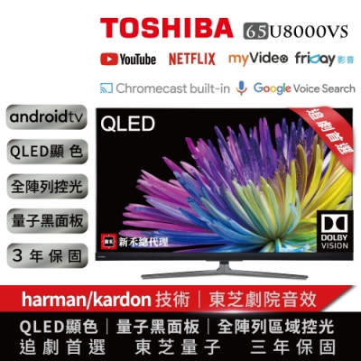 限時賣場TOSHIBA東芝 65型量子4K安卓全陣列區域控光量子黑面板3年保智慧聯網三規4KHDR液晶顯示器(65U8000VS)