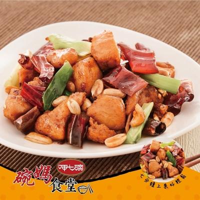 【呷七碗】川味宮保雞丁 (220g)