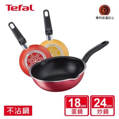 Tefal 法國特福凱旋紅系列24CM不沾小炒鍋+18CM蛋鍋(快)