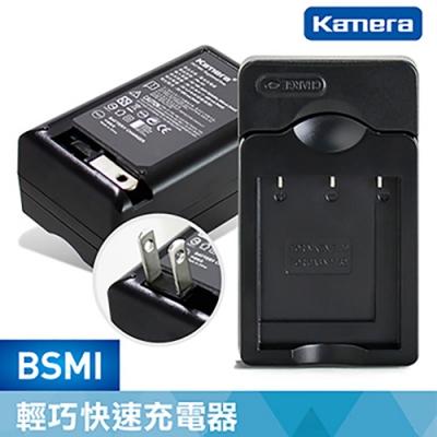 Kamera 佳美能 電池充電器 S005E/BCC12,S008E/BCE10 兩款共用