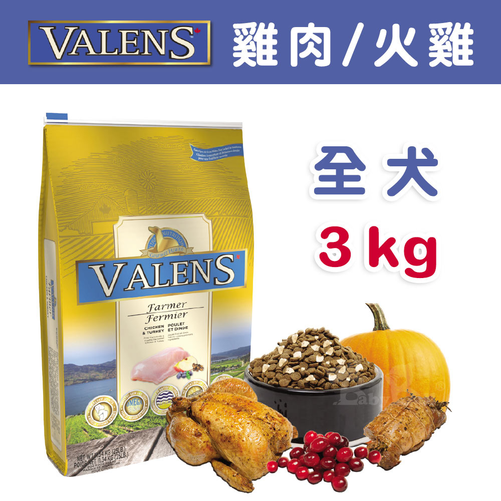 【VALENS威倫】全犬-冷凍乾燥原食配方-雞肉/火雞 3kg