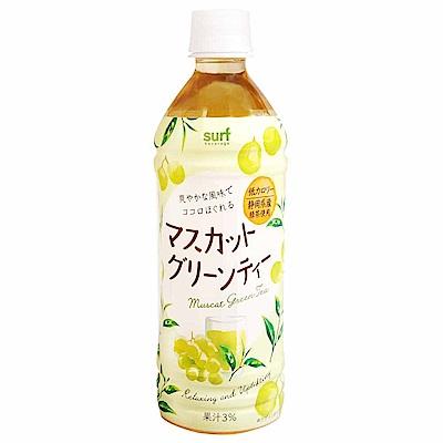 Surf 綠茶-青葡萄風味(500ml)