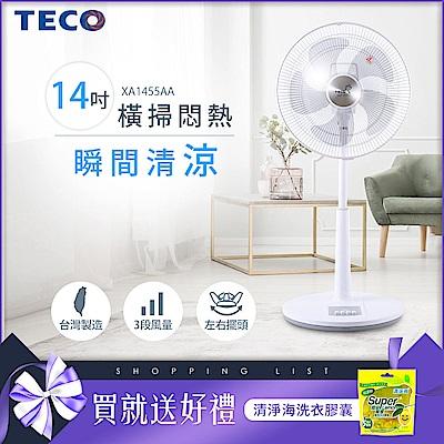 TECO東元 14吋 3段速機械式電風扇 XA1455AA