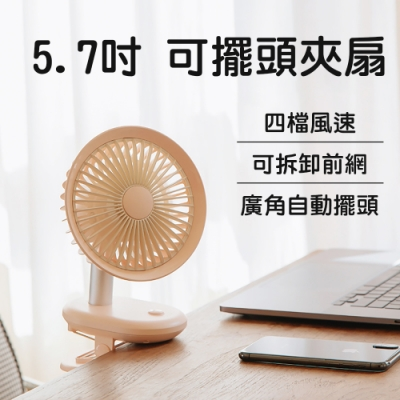 USB充電可擺頭迷你夾扇電風扇 FAN-BP35S