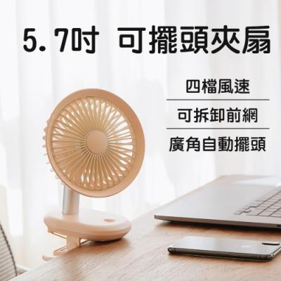 USB充電可擺頭夾式迷你隨身電風扇 FAN-BP35S