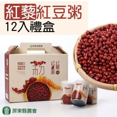 【屏東縣農會】紅藜紅豆粥禮盒 ( 250g / 12入 / 盒 x2盒)