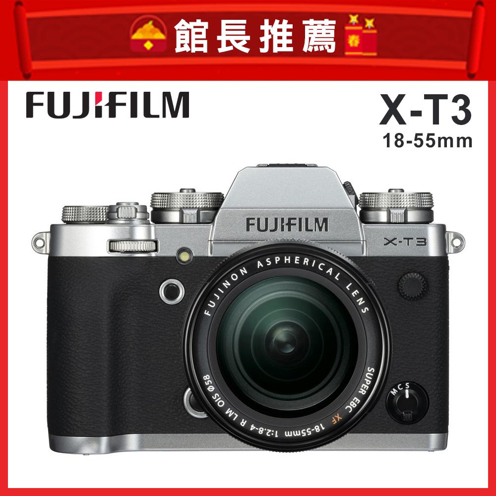 FUJIFILM X-T3 18-55mm 變焦鏡組(公司貨)