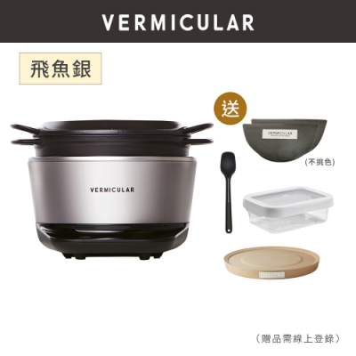 【Vermicular 】日本製IH電子鑄鐵鍋-飛魚銀 (鑄守鮮甜V鍋良拌)