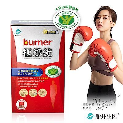 船井 burner倍熱 健字號極纖錠(60顆/盒)