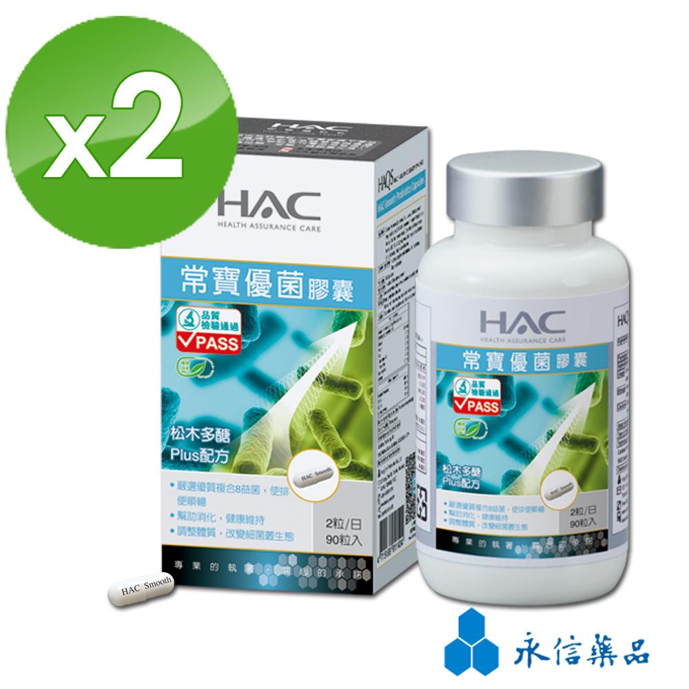 【永信HAC】 常寶優菌膠囊(90粒/瓶;2瓶組)