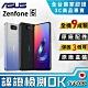 【福利品】ASUSZenFone 6 ZS630KL (6GB/128GB) product thumbnail 1