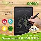 Green Board MT 10吋電紙板 手寫板 塗鴉板