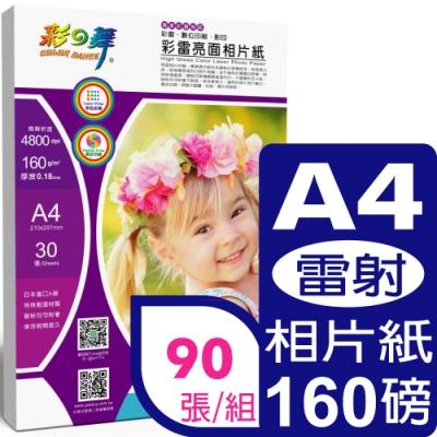 彩之舞 160g A4 彩雷亮面相片紙 HY-A102*3包