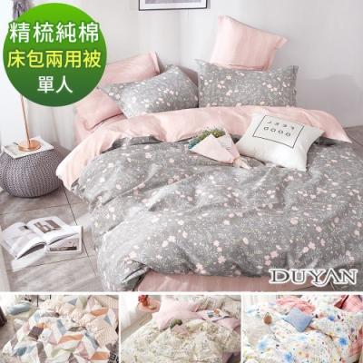 DUYAN竹漾-100%精梳純棉-單人三件式舖棉兩用被床包組-多款任選