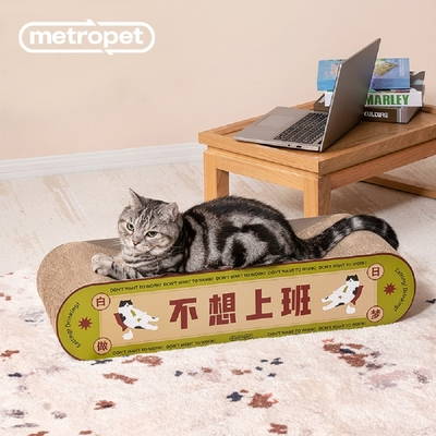 METROPET-打工人貓抓板-不想上班