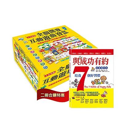 閣林 未來領袖:全腦開發互動遊戲寶盒‧與成功有約(合購組)