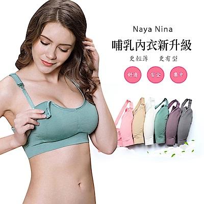 【限時優惠】 超彈力無縫無鋼圈哺乳內衣M~XL多色選2件組 Naya Nina