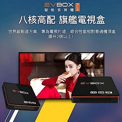 EVBOX PLUS 易播機皇 智慧電視盒(台灣版)