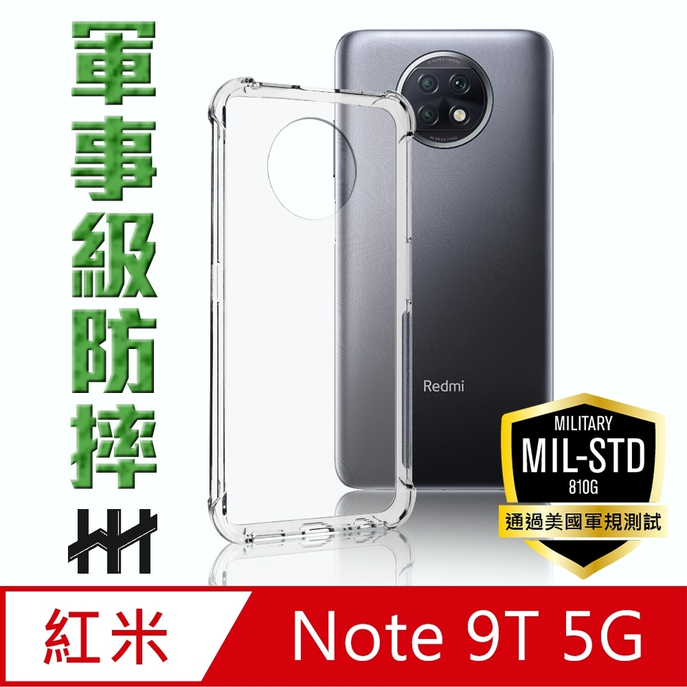 【HH】軍事防摔手機殼系列 紅米 Note 9T 5G (6.53吋)