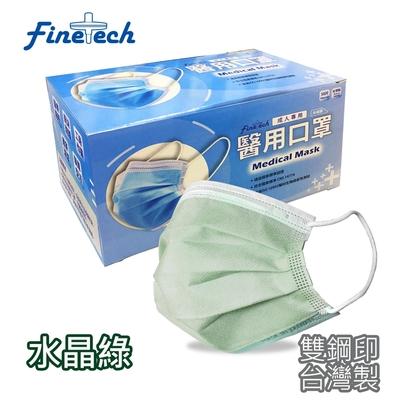 釩泰 雙鋼印醫療口罩 平面成人口罩-水晶綠(50片/盒)
