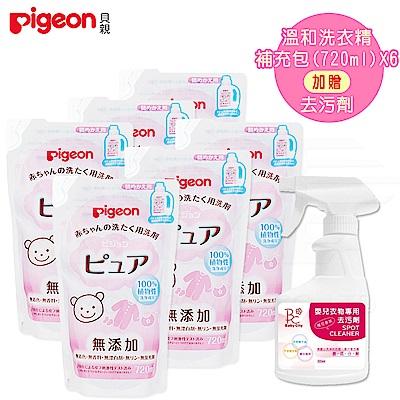 日本《Pigeon 貝親》溫和洗衣精補充包【720mlx6】(贈)去汙劑