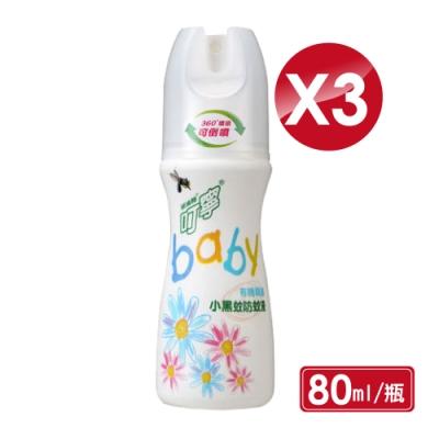 叮寧 寶貝有機精油小黑蚊防蚊液 80mlX3瓶