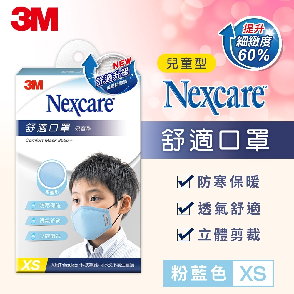 3M 8550+ Nexcare 舒適口罩升級款-粉藍色(兒童XS)