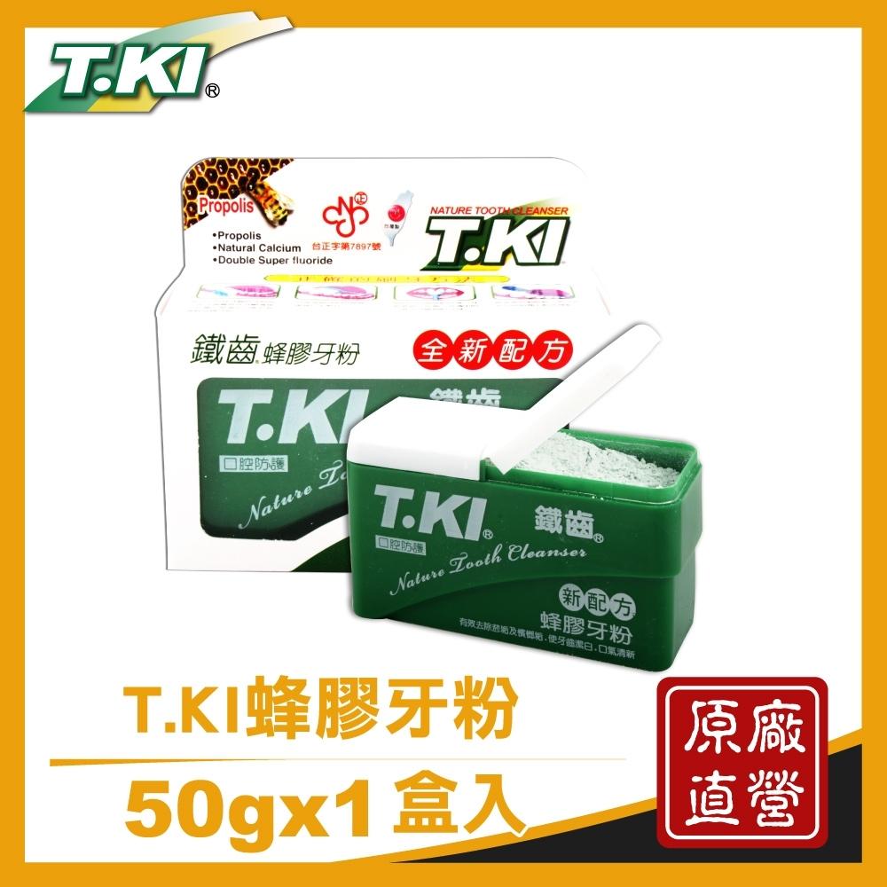 T.KI蜂膠牙粉50g