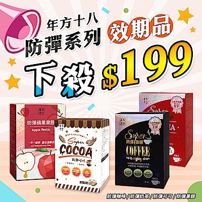 (效期品) 年方十八Super防彈系列(防彈咖啡/防彈奶茶/防彈可可/防彈蘋果果膠)任選x1盒