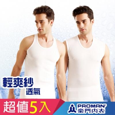 [快搶!時時樂限定]PROMAN豪門 透氣涼爽紗羅紋白色內衣(5件組)