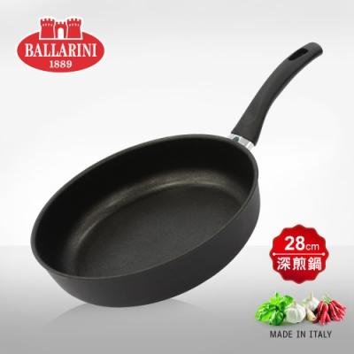 義大利Ballarini Venezia 煎鍋 28cm