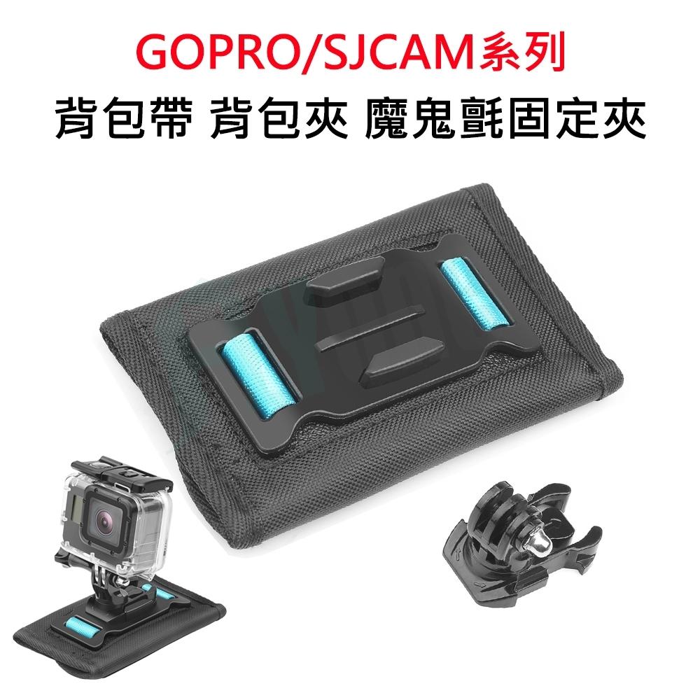 FLYone GOPRO SJCAM適用背包帶背包夾 魔鬼氈肩帶固定夾(通用款)