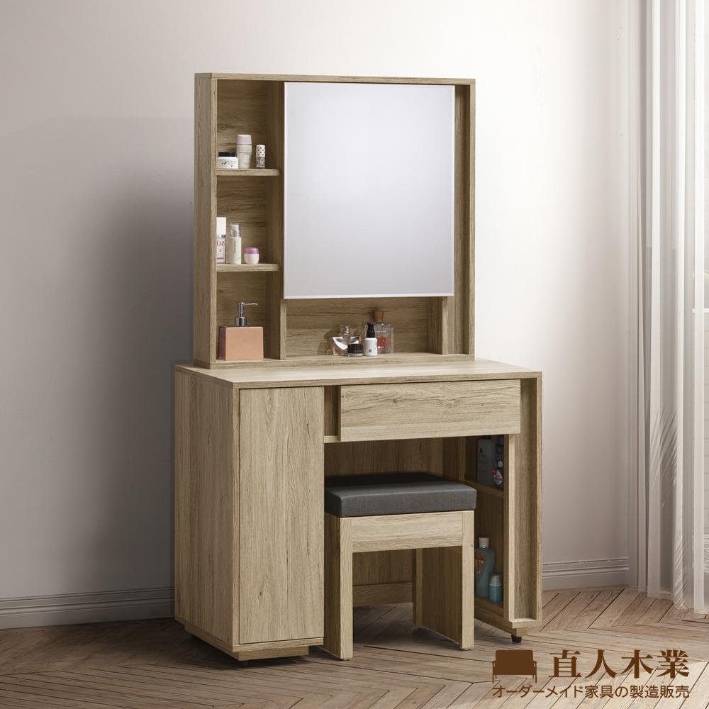 日本直人木業-MORAND北美橡木91CM化妝桌椅組