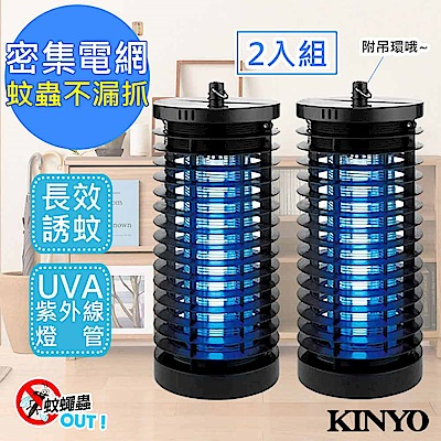 (2入組)KINYO 6W電擊式無死角UVA燈管捕蚊燈(KL-7061)吊環設計