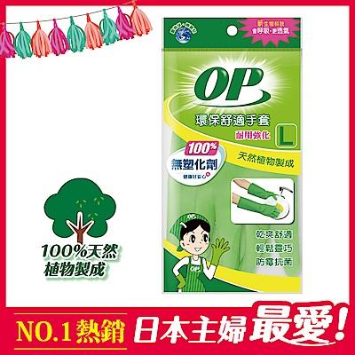 OP 環保舒適手套(耐用強化L)