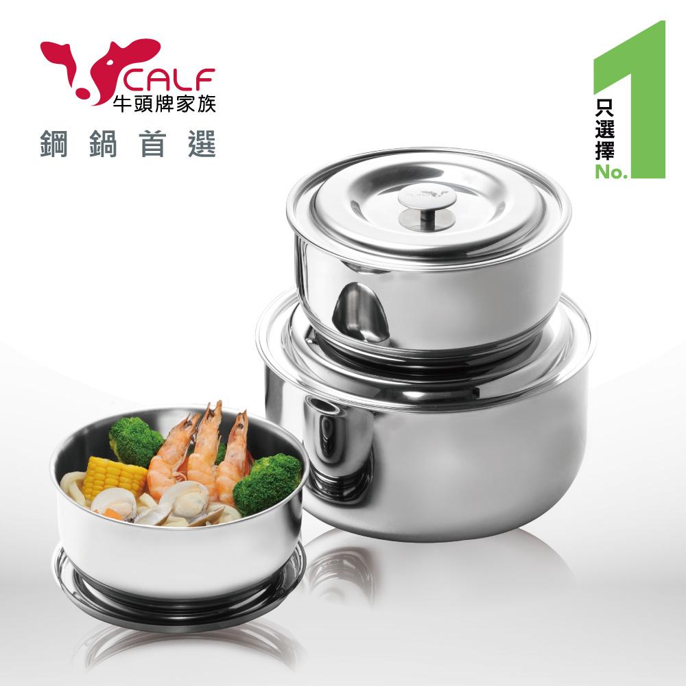 牛頭牌 新小牛料理鍋三入組1.3L+3.0L+3.8L(16cm+20cm+22cm)