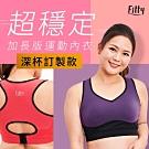 iFit 愛瘦身 Fitty 超穩定加長版運動內衣(深杯訂製款)