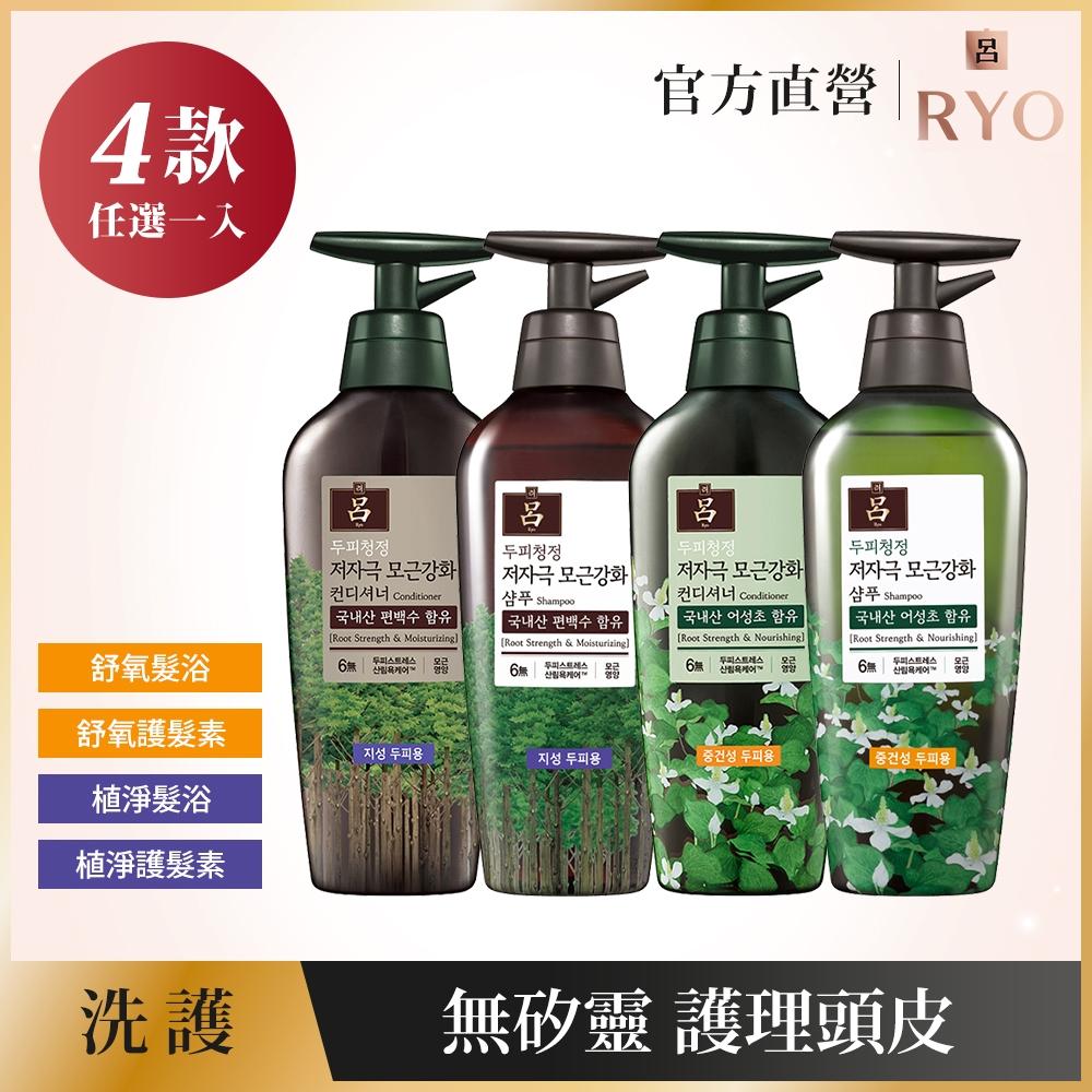 RYO 呂 森活舒氧植淨髮浴/護髮素 400ml(4款任選)