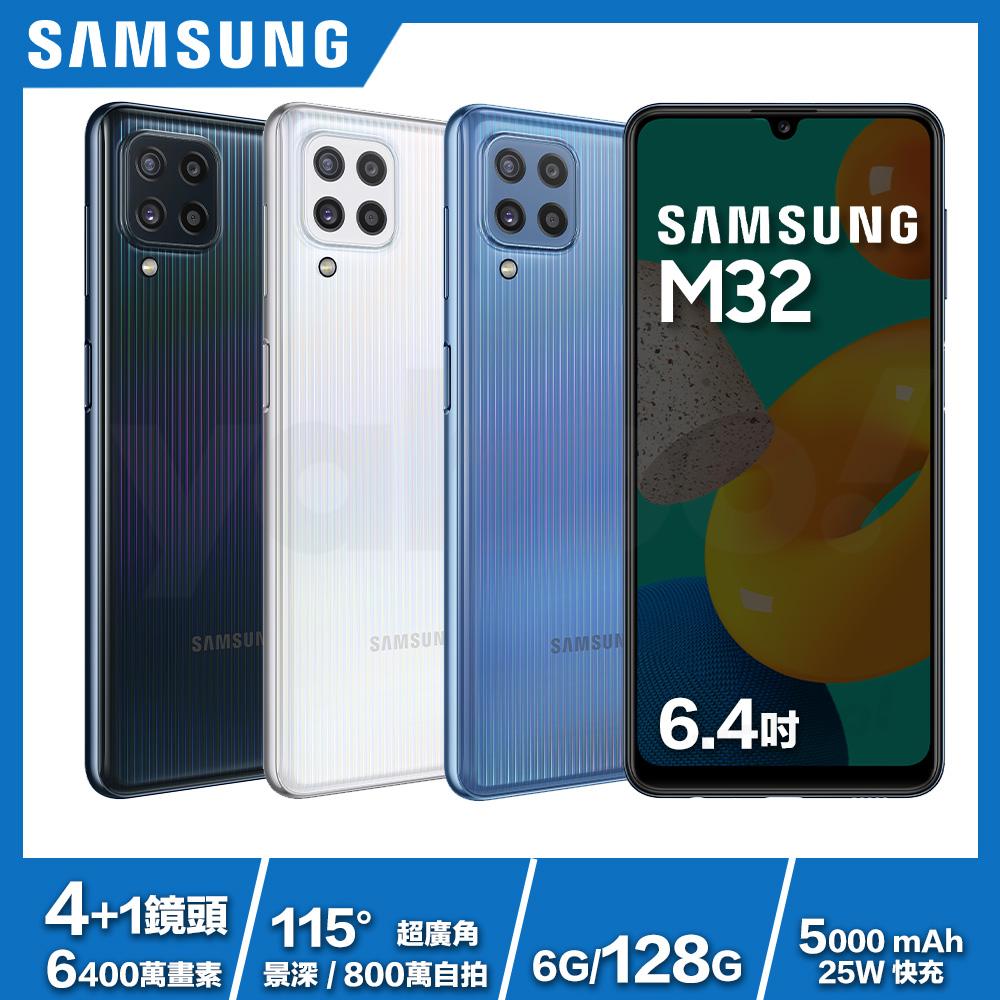 Samsung M32 (6G/128G) 6.4吋 4+1鏡頭智慧手機