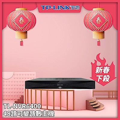 【TP-Link】48路可變路數主機H.265+ -平輸(TL-NVR6400)