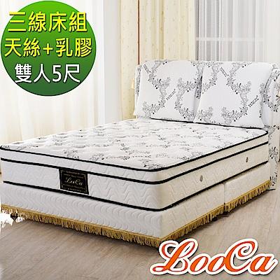 LooCa 雙人5尺-皇御天絲+乳膠+記憶獨立筒床組