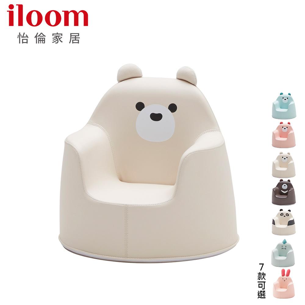 9折【iloom怡倫】ACO童話-寶拉白熊小沙發(媽咪抱抱椅)