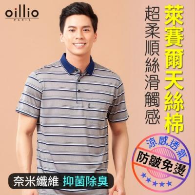 oillio歐洲貴族 男裝 短袖超柔天絲棉POLO衫 成熟款式 防皺款 奈米除臭 灰色