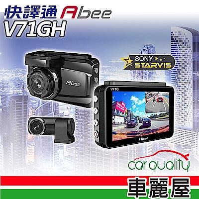 【Abee 快譯通】V71GH 1080P前後鏡GPS星光級行車紀錄器(送32G記憶卡)