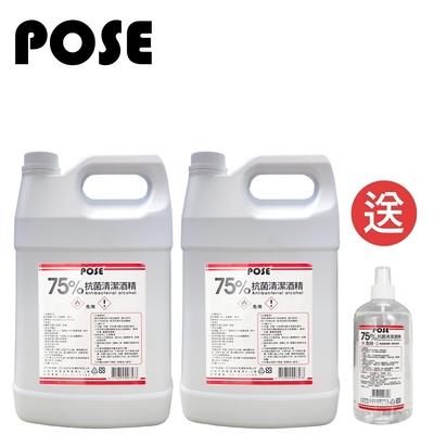 POSE 75%清潔酒精 4000ml x 2瓶 送500ml x 1瓶