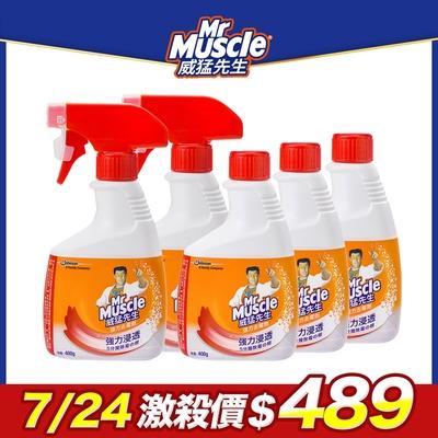 (時時樂限定)威猛先生 強力去霉劑2+3超值殺菌組400g(噴槍瓶x2+重裝瓶x3)