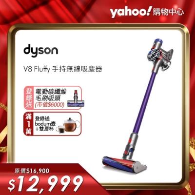 dyson V8 Fluffy  無線吸塵器