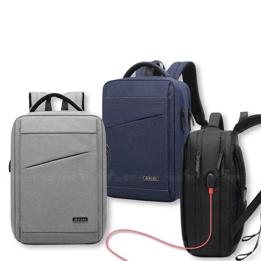 15.6吋 俐落極簡風 反光條 舒適背墊設計 MacBook Air 平板筆電背包