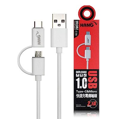 HANG Type-C / Micro USB 二合一 快速充電傳輸線 1米